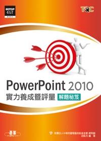 ►GO►最新優惠► [暢銷書]PowerPoint 2010實力養成暨評量解題秘笈