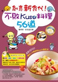 創意新食代!不敗Kuso料理56道
