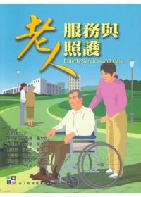 老人服務與照護