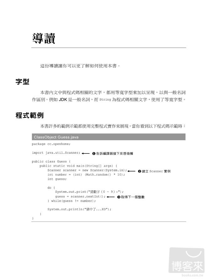 ►GO►最新優惠► [暢銷書]Java SE 7 技術手冊