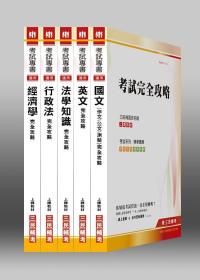 101 年關務特考四等(一般行政)套書(附讀書計畫表)
