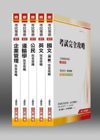 101 年鐵路特考(佐級/運輸營業)套書(附讀書計畫表)