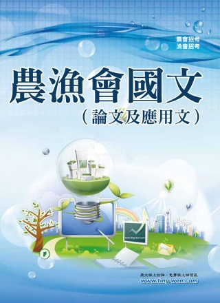 103年農漁會國文(論文及應用文)(3版)