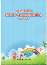 九十九年臺閩地區兒童及少年生活狀況調查報告:少年報告書(附光碟)