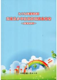 九十九年臺閩地區兒童及少年生活狀況調查報告-兒童報告書(附光碟)