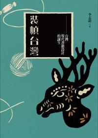 裝幀台灣:台灣現代書籍設計的誕生(梅花鹿平裝版)