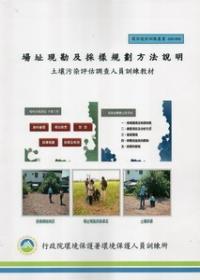 場址現勘及採樣規劃方法說明:土壤污染評估調查人員訓練教材