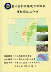農地重劃區環境資源調查及相關效...