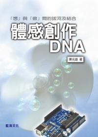 體感創作DNA:『想』與『做』間的拔...