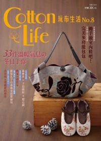 Cotton Life 玩布 No.8