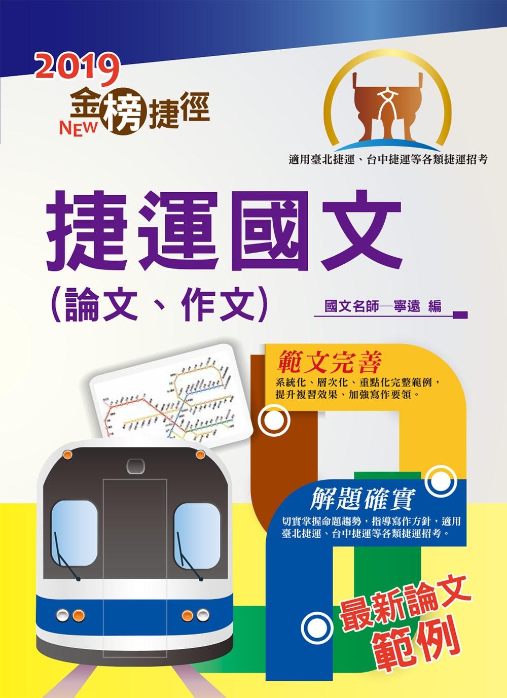 捷運招考「全新版本」【捷運國文(論文、作文)】(名師寫作要領&範文精選)(7版)