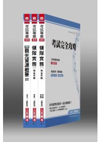 101 年華語領隊人員套書(3本報附讀書計畫表)(二版)