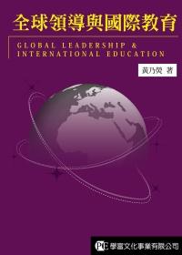 ►GO►最新優惠► [暢銷書]全球領導與國際教育