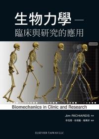 ►GO►最新優惠► [暢銷書]生物力學:臨床與研究的應用