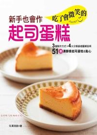 新手也會作,吃了會微笑的起司蛋糕:51道濃醇香起司蛋糕&點心