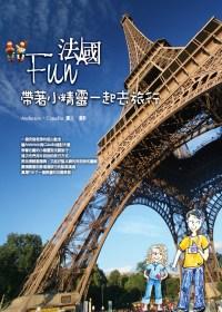 Fun法國:帶著小精靈一起去旅行,2012年1月1日發行