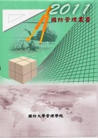 國防管理叢書2011^(四冊1套 光碟 不分售^)