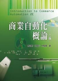 商業自動化概論(第二版)2012年
