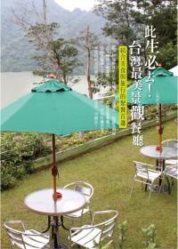 此生必去!台灣最美景觀餐廳:結合美食與旅行的聚餐首選