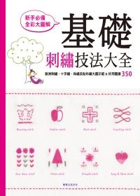 基礎刺繡技法大全:刺繡、十字繡、珠繡及貼布繡大圖示範 圖庫350