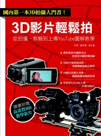 3D影片輕鬆拍:...