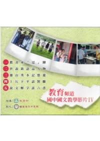 教育頻道:國中國文教學影片IV