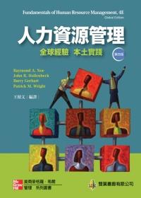 人力資源管理:全球經驗.本土實踐 第四版 2012年