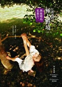 江映瑤的極上野境:熱血環島私旅行