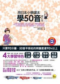 用日本小學課本學50音(書+1MP3)(修訂版)