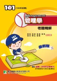 100年管理學考題精解(研究所)