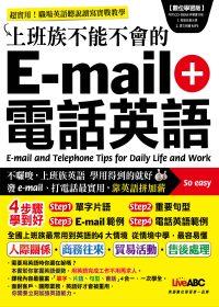 上班族不能不會的e-mail + 電話英語 數位學習版【1本書+1片電腦互動光碟(含朗讀MP3功能)】
