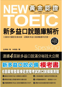 黃金認證 NEW TOEIC 新多益口說題庫解析:6回仿真模擬測驗,贏得國際口說證照! (附1光碟(含口說測驗電腦模擬程式+MP3檔案))