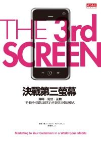 決戰第三螢幕:隨時、定位、互動,行動時代緊貼顧客的行銷與消費新模式