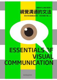 視覺溝通的文法:...