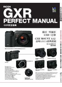 GXR完全指南