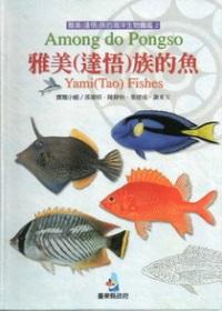 雅美(達悟)族的魚[軟精裝,附光碟]