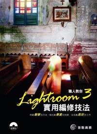 職人教你Lightroom 3實用編修技法(書+CD)