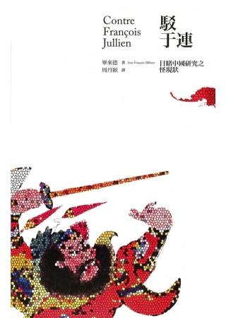 駁于連:目睹中國研究之怪現狀