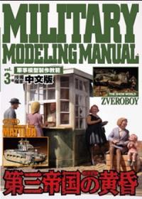 軍事模型製作教範Vol.3