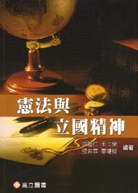 憲法與立國精神