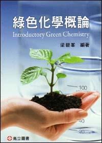 綠色化學概論