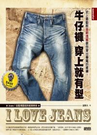 牛仔褲 穿上就有型:史上最勸敗金斯透客教你穿出專屬好著褲^!