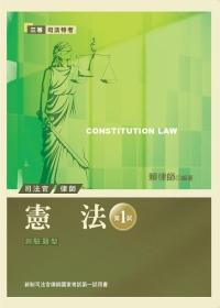 憲法:新制司法官律師國家考試-第一試