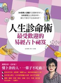 人生診命術,最受 的易經占卜祕笈:384張素人漫畫完全圖解很有Fu,30年研究全公開超神準