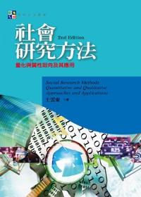 社會研究方法(第二版)