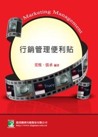 行銷管理便利貼(研究所)(第二版)
