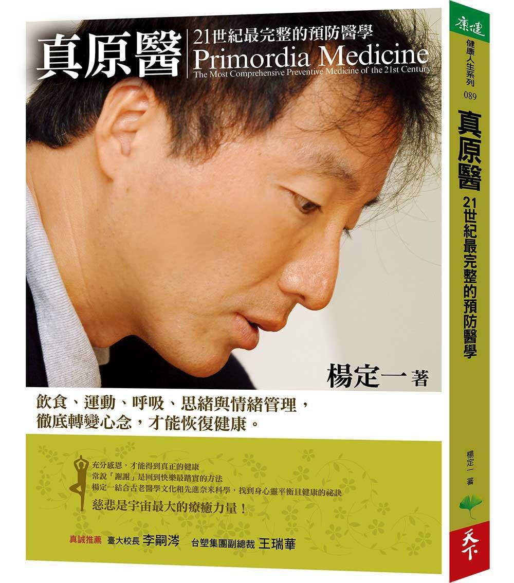 真原醫:21世紀最完整的預防醫學(超值光碟版)