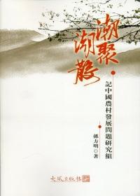 潮聚潮散:記中國農村發展問題研究組(全二冊)