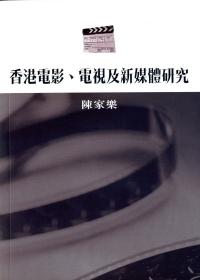 香港電影、電視及新媒體研究