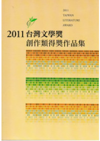 2011台灣文學獎創作類得獎作品集